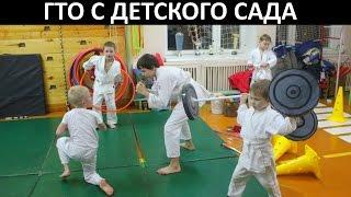 ГТО С ДЕТСКОГО САДА