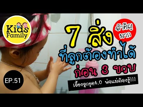 7 เรื่องสำคัญ ที่ลูกต้องทำได้ก่อน 3 ขวบ | วิธีเลี้ยงลูก | Kids Family