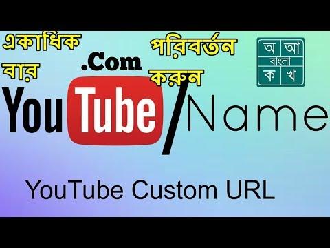 একাধিকবার Change করুন Custom URL For YouTube Channel (YT.com/Yourname)  - DEEPTO TECH