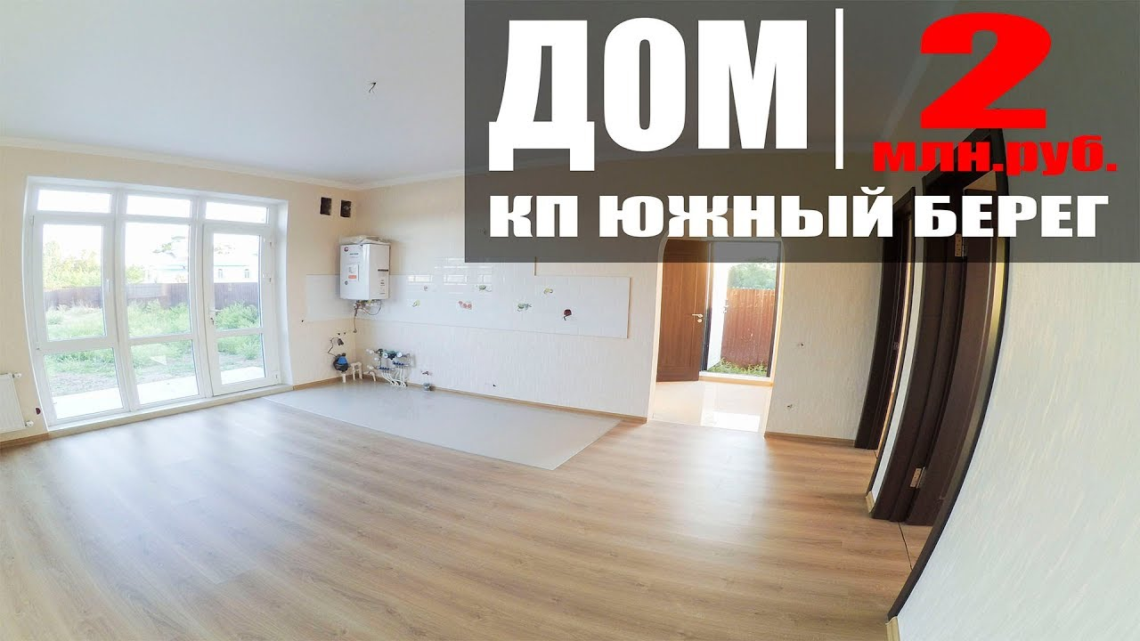Новобессергеневка - Таганрог. Дом 75 м2 [ Новостройки Таганрога .