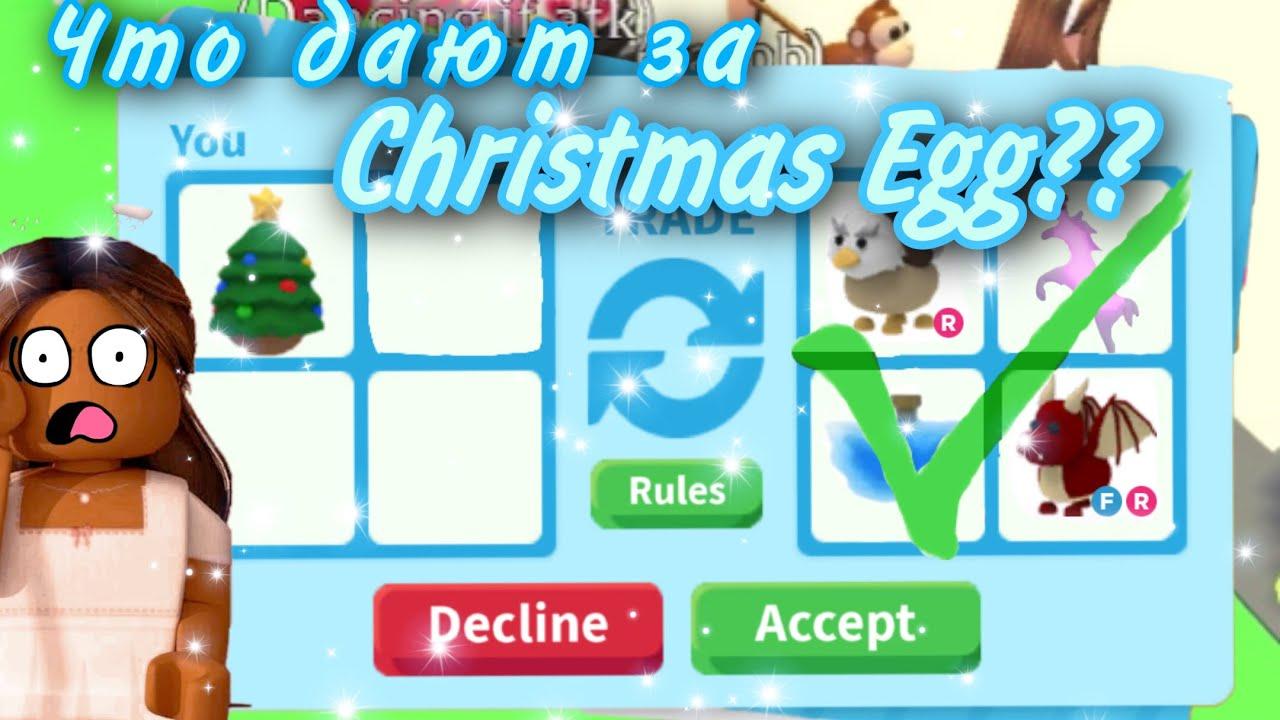 ♡что дают за Christmas egg??🎄🎄 Roblox Adopt me♡ - YouTube