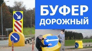 Буфер дорожный для обеспечения безопасности дорожного движения спас не одну жизнь