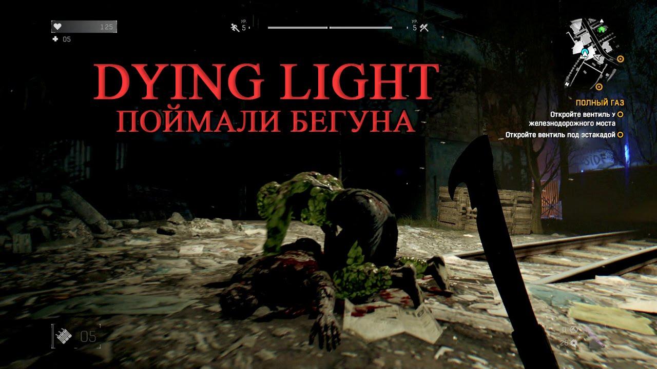 Как поймать бегуна в dying light