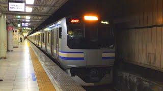 JR東日本総武快速線E217系Y-21編成 馬喰町駅発車