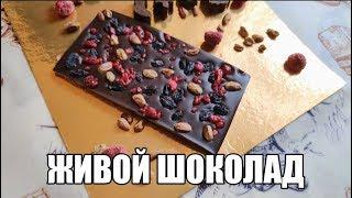Живой шоколад. Рецепт настоящего шоколада из какао и кэроба