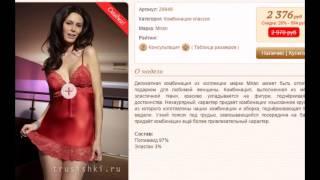 видео Сasmir, купить нижнее белье Сasmir