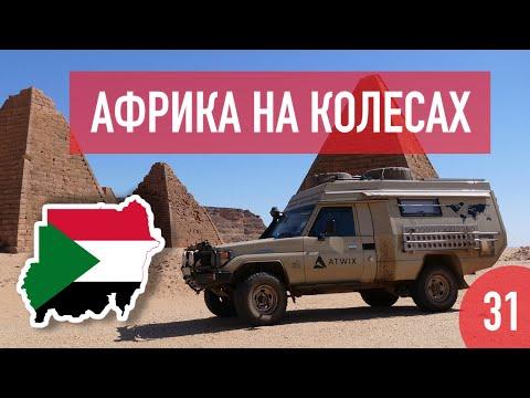 Судан. Сахара, пирамиды, дикие ночевки, блокпосты и революция. Африка на колесах #31