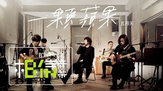 MAYDAY五月天 [ 一顆蘋果 An Apple ] Official Live Video