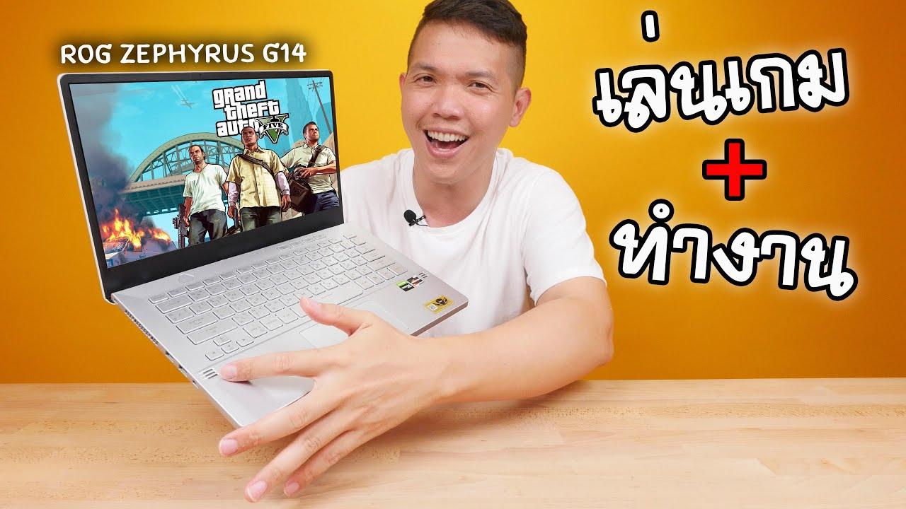โน๊ตบุ๊คโครตเทพ!!! จะเล่นเกมจะทำงานได้หมด ราคาดีด้วย | ROG Zephyrus G14