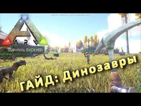PVP Ark Survival Evolved - мини ГАЙД по динозаврам. Как притамить, для чего использовать