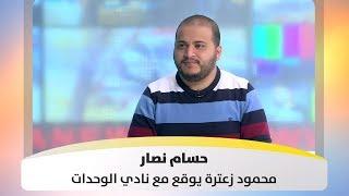 حسام نصار - محمود زعترة يوقع مع نادي الوحدات