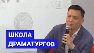 Школа Драматургов Арктики: драматург-экспериментатор Владислав Левочкин