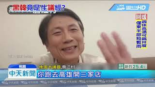 20190511中天新聞 蹭韓沾光? 王浩宇高雄擁3店 桃議員:是真韓粉