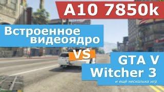 A10 7850k vs GTA V и Witcher 3
