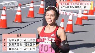 女子競歩・岡田、圧倒の速さで五輪メダルへの第一歩(2021年1月1日) - YouTube
