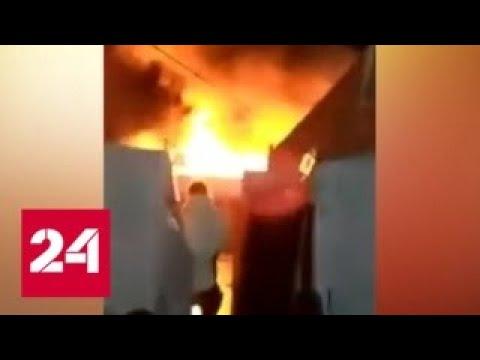 """После пожара в лагере """"Холдоми"""" умер четвертый ребенок - Россия 24"""