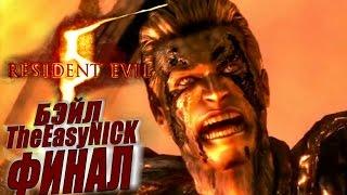 видео Прохождение Resident Evil 5 (прохождение) - Статьи // f0xZ.org - Gaming Community // Вы все еще не играете в Call of Duty? Тогда мы идем к вам!