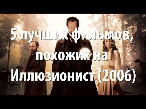 5 лучших фильмов, похожих на Иллюзионист (2006)