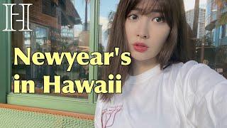 【2020】新年こじはるハワイ 購入品やおすすめスポット