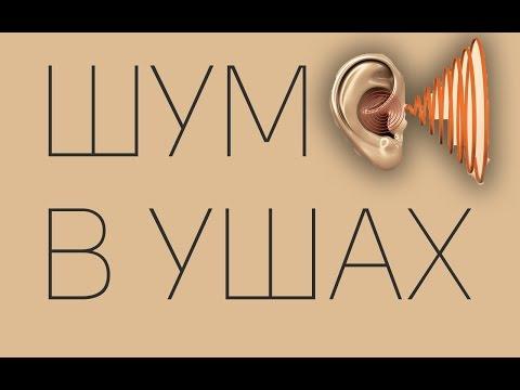 Шум в ушах и голове: причины и лечение шума в ухе