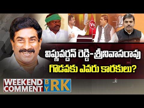 విష్ణువర్దన్ రెడ్డి-శ్రీనివాసరావు గొడవకు ఎవరు కారకులు? | Weekend Comment By RK | ABN Telugu teluguvoice