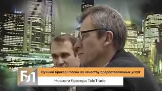 Назван лучший Форекс брокер России