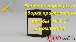 Відео інструкція по збірці прікроватной тумби ''ПКТ-2'' (Компаніт)