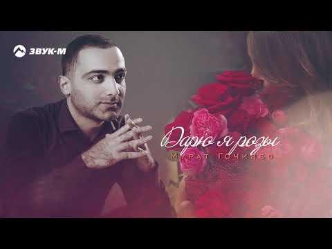 Мурат Гочияев - Дарю я розы   Премьера трека 2019