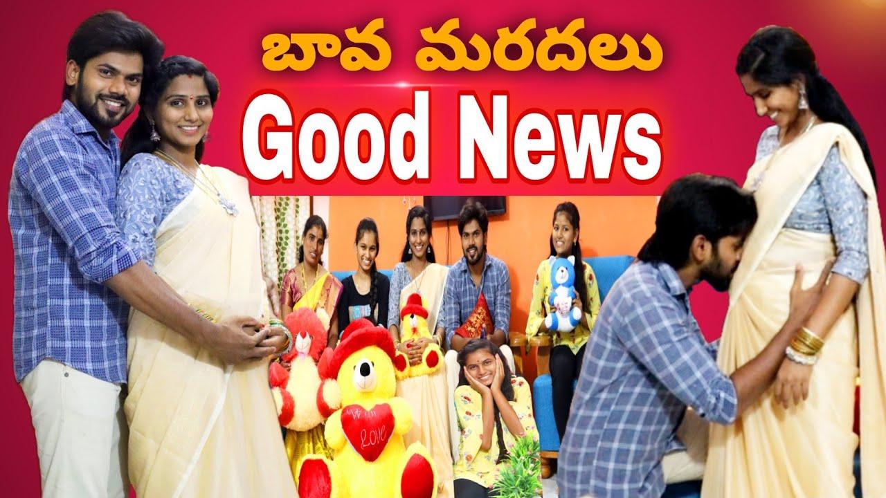 బావ మరదలు Good News🥰 || Pregnancy || Bava Mardal || Conceive || Funkypranks || Ravivarma