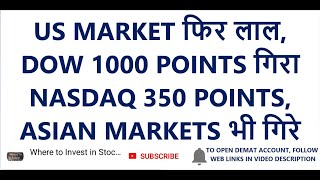 US MARKET फिर लाल, DOW 1000 POINTS गिरा, NASDAQ 350 POINTS, ASIAN MARKETS भी गिरे |SHARE MARKET NEWS
