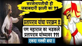 वेडात वीर मराठे दौडले सात | भाग १ | Prataprao Gujar | Shivaji Maharaj |Reveal History and Mythology