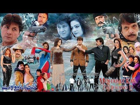 Mohabbat Kar Lewane Da Arbaz Khan  Jahangir Khan Jani  Afreen Pari  Pashto Full HD 2020 Movie
