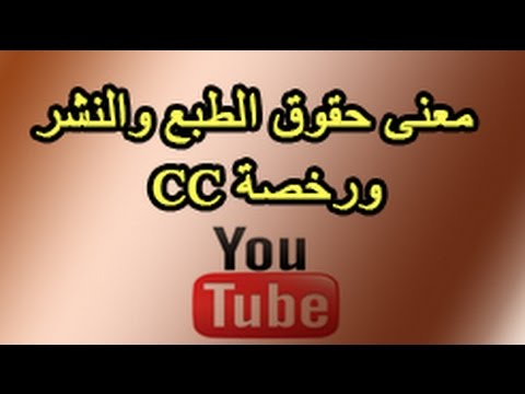 قوانين اليوتيوب -2 - شرح معنى حقوق الطبع والنشر ورخصة CC Creative Commons Attribution