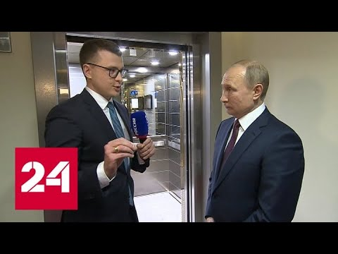 Путин рассказал обозревателю ВГТРК об изменениях в Конституции - Россия 24