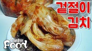겉절이 김치, 인터넷 쇼핑몰에서 구입한 담을김치 배추김…
