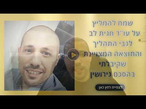 גיא שלום ממליץ על עורכת דין חגית לב
