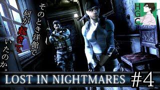 クリスとジルの洋館調査が始まる。 「BIOHAZARD 5」外伝『LOST IN NIGHT...