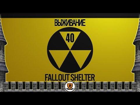 """Fallout Shelter: Режим выживания. №40 /прохождение, """"реалити-шоу"""", Live/."""
