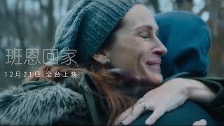 12/21【班恩回家】電影前導預告│茱莉亞羅勃茲 X 盧卡斯海吉斯,感人重聚!