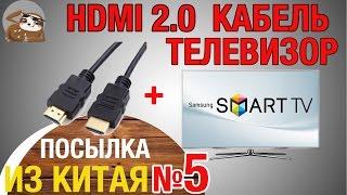 Подключаем телевизор к ноутбуку (компьютеру) через HDMI | Обзор HDMI 2.0 кабеля