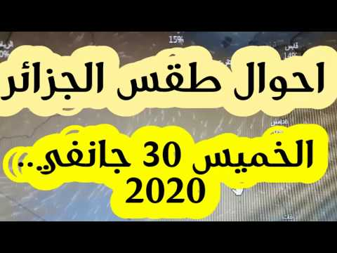 Algeria weather conditions Thursday 30  January 2020