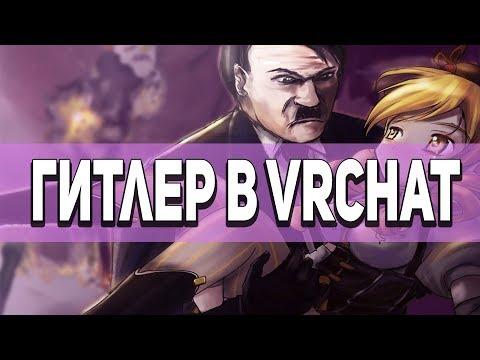 ГИТЛЕР, DJ EBAN И НАГЛЫЕ ГОЛУБИ В VRCHAT RUSSIAN