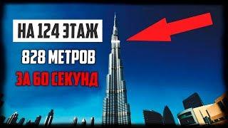 Путешествие в ДУБАЙ VLOG# 2 🔴 Вид с Burj al Khalifa 828 метров и 124 этаж! ФОНТАН высота 150 метров