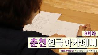 [일반B] 제3회 연극아카데미 / 최선생 대본 어레인지