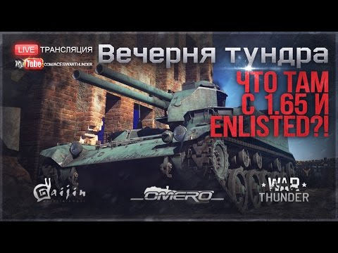 "Вечерня Тундра: ""ПАТЧ 1.65 и Новая игра ENLISTED!""   War Thunder [22.30 МСК]"