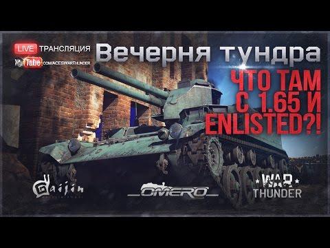 Вечерня Тундра: ПАТЧ 1.65 и Новая игра ENLISTED!   War Thunder [22.30 МСК]