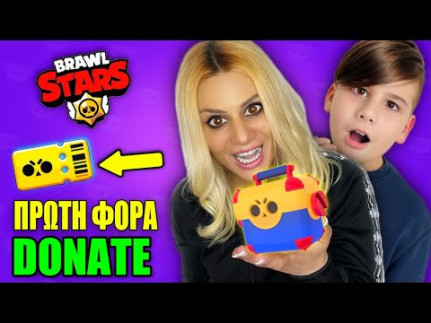 Παίζω πρώτη φορά BRAWL STARS και αγοράζω BRAWL PASS Let's Play Kristina @Famous Games