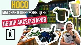 Магазин электроники HOCO в Шэнчжэне. Обзор цен на аксессуары.