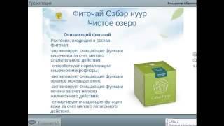 Очищающий чай. Сибирское Здоровье