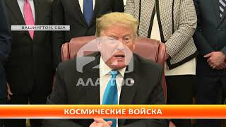 Новости: четверг, 21.02.2019 (11:00)